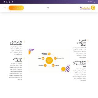 سامیکس؛ ارائه دهنده راهکارهای نرم افزاری مایکروسافت در ایران