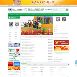 首页-首都医科大学附属北京儿童医院