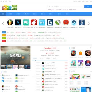 3322软件下载站-提供免费的电脑软件下载_手机app软件下载_mac苹果软件下载