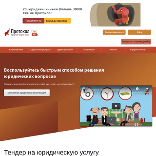 ArchiveBay.com - protocol.ua - Бесплатный сервис для решения Юридических вопросов №1 в Украине!
