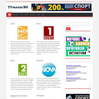 ArchiveBay.com - tvmaniabg.com - Гледай Онлайн ТВ