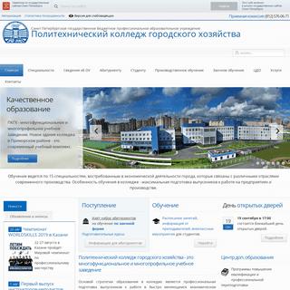 Главная - СПб ГБПОУ Политехнический колледж городского хозяйства