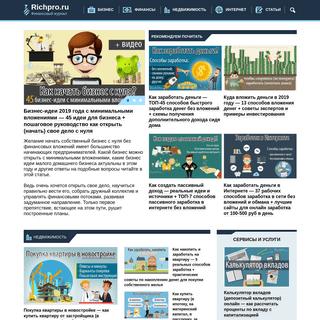 ArchiveBay.com - richpro.ru - RichPro.ru - финансовый журнал про бизнес, инвестиции, личные деньги