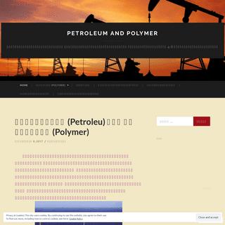 Petroleum and Polymer - เรื่องปิโตรเลียมและพอลิเมอร์ เป็นเน�