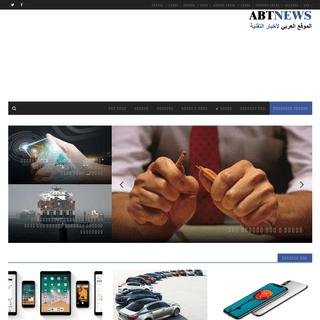 ArchiveBay.com - abtnews.com - الموقع العربي لأخبار التقنية – لكل جديد في عالم التقنية