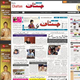 ArchiveBay.com - chattanonline.com - Daily Chattan- Daily Urdu Newspaper Jammu Kashmir, Published from Srinagar