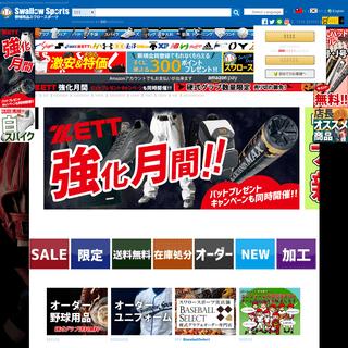 野球用品専門店 スワロースポーツ - 激安特価品 品揃え豊富!