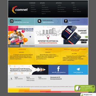 Главная страница - Comnet - интернет-провайдер