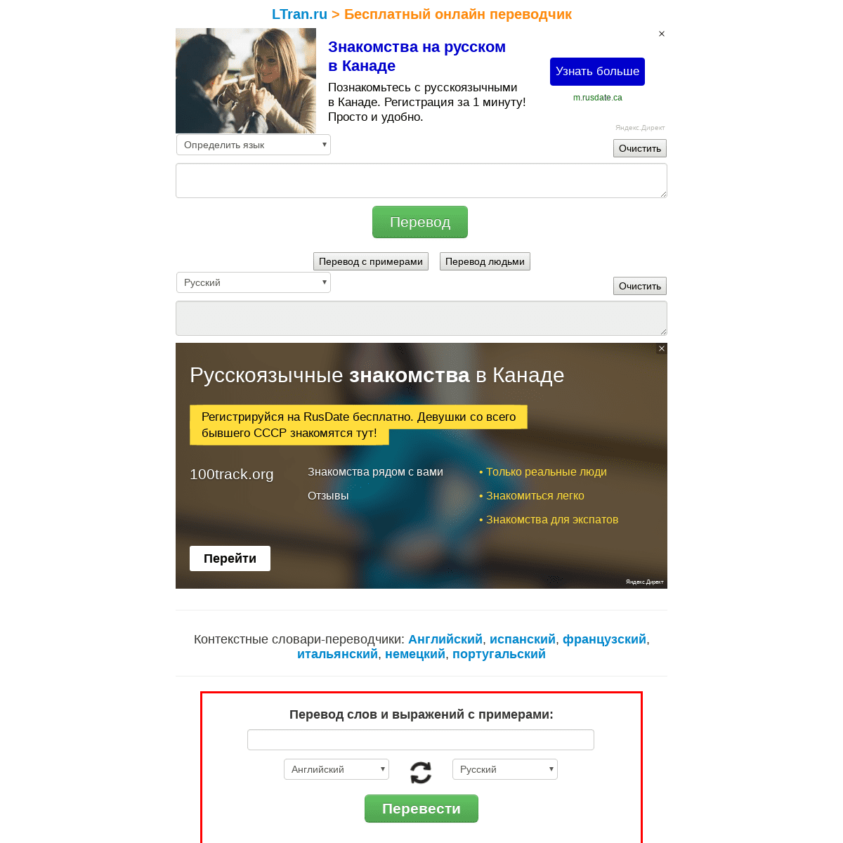 ArchiveBay.com - ltran.ru - Онлайн-переводчик - LTran.ru
