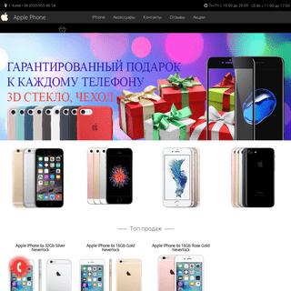 applephone.in.ua
