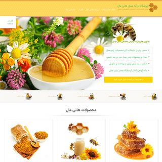 ArchiveBay.com - honeymall.ir - فروشگاه بزرگ عسل هانی مال – اولین هایپرمارکت اینترنتی تخصصی عسل