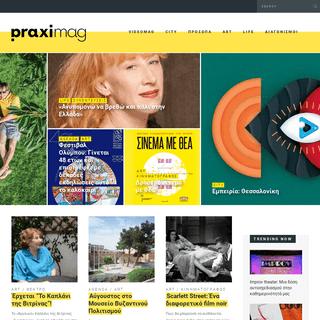 Praximag - Το praximag.gr είναι ένα ηλεκτρονικό περιοδικό που ζει στη Θεσσαλονί�