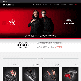 ArchiveBay.com - promax.co.ir - وب سایت رسمی پرومکس - پرومکس