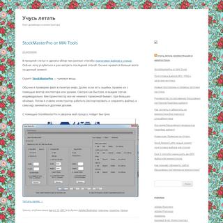 ArchiveBay.com - falconart.ru - Учусь летать - блог дизайнера и иллюстратора