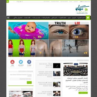 ArchiveBay.com - shakwmakw.com - اخبار العراق ومنوعات حول العالم - شبكة شكو ماكو