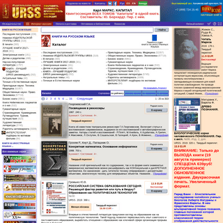 URSS.ru - Магазин научной книги- Каталог.