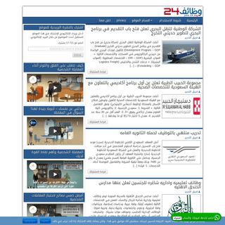 وظائف 24 - JOBS 24 - نهتم بجديد أخبار التوظيف في القطاعات الحكومية و القطاع �