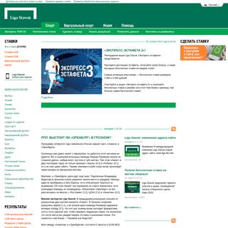 Букмекерская контора Liga Stavok- онлайн тотализатор, ставки на спорт чере�