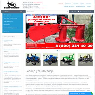 ArchiveBay.com - xn--80adklpwkr9an.xn--p1ai - Чувашпиллер - минитракторы, мотоблоки, навесное оборудование