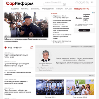 СарИнформ - Новости Саратова и Саратовской области — новости сегодня