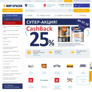 ArchiveBay.com - mirkrasok.ru - Краска - купить в Москве оптом и в розницу. Мир Красок - Продажа красок �