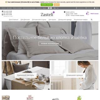 «Застели»- Интернет магазин домашнего текстиля — Zasteli.com.ua