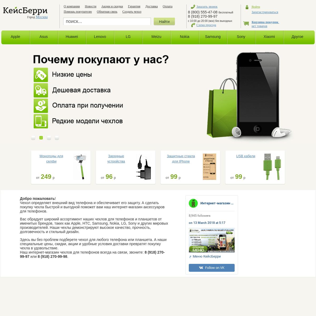 Магазин телефонов в гудермесе