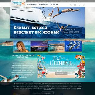 ArchiveBay.com - privetkanarskieostrova.com - Привет Канарские острова - Вы находитесь на веб-странице Туризма Кана�