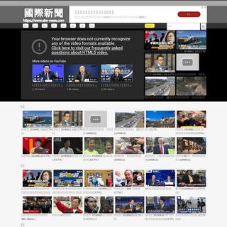國際新聞 -- 搜尋引擎