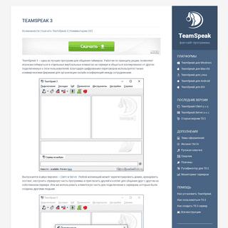 TeamSpeak 3 скачать на русском языке бесплатно (последняя версия)