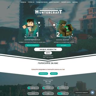 HCS.land - Комплекс серверов Minecraft