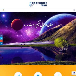 هوروسکوپ فارسی HoroscopeFarsi – هوروسکوپ فارسی با راشل