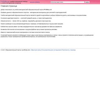 ProfHelp.net- профессиональная помощь в учебно-методических вопросах