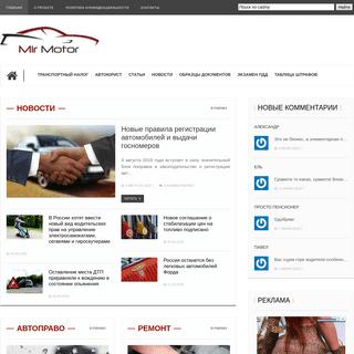 ArchiveBay.com - mirmotor.ru - MirMotor.ru - онлайн журнал для автолюбителей, правовая помощь водителям