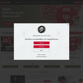 Online Παραγγελία Pizza Hut