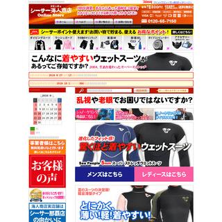 ダイビング器材、ウェットスーツの通販サイト【シーサー海人商店】