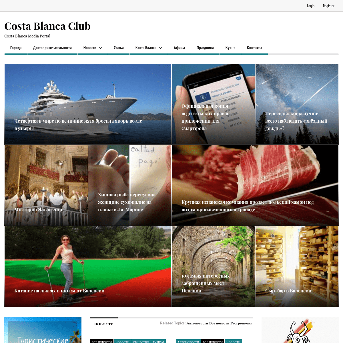 Последние новости Коста Бланки, Испания - CostaBlancaClub