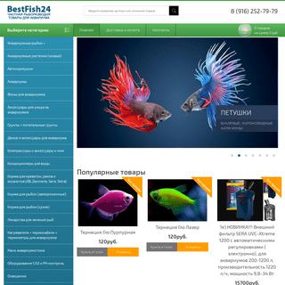 Bestfish24—рыборазводня, 280 видов аквариумных рыбок, 4000 товаров для аква