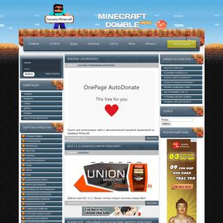 ArchiveBay.com - minecraft-double.ru - Minecraft Doudle!- Скачай всё тут!