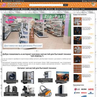 Интернет-магазин запчастей для бытовой техники Zip-Portal