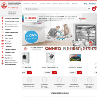 Интернет-магазин Фенко. Сеть магазинов бытовой техники и электроники.