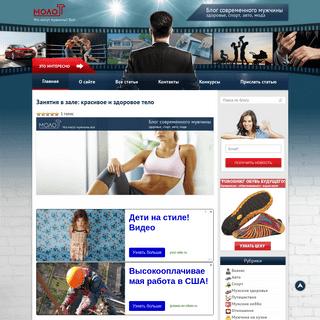 Molot - мужской журнал, спорт, здоровье, мода