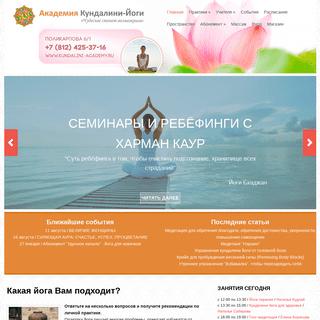 Академия Кундалини-Йоги - йога в Санкт-Петербурге