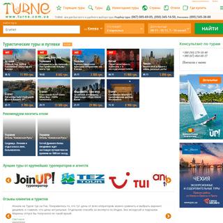 Туры и путевки — купить путевку туристическую на лучший тур от ТУРНЕ