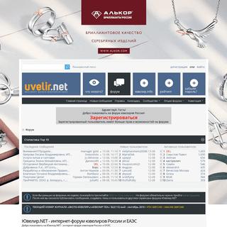ArchiveBay.com - uvelir.net - Ювелир.NET - интернет-форум ювелиров России и ЕАЭС