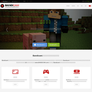 高清录屏软件_最佳的电脑屏幕录像软件 - Bandicam(班迪录屏)官网