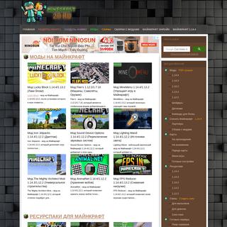 ArchiveBay.com - minecraft20.ru - Minecraft20- скачать моды, карты, текстуры, скины на Майнкрафт 1.14.4, 1.14.3, 1.13.2, 1