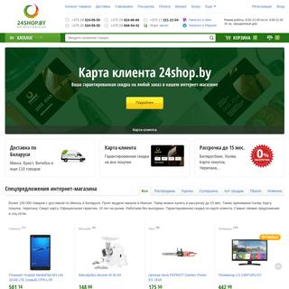 Интернет-магазин 24shop.by- Доставка по Минску и РБ, более 100 000 товаров