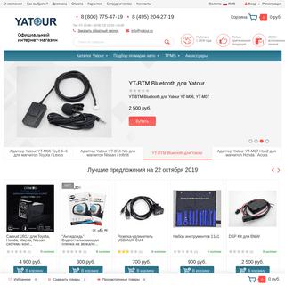 Yatour - Официальный интернет-магазин