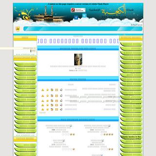 ArchiveBay.com - alkabbah.com - شبكة الكعبة الاسلامية